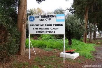 Аргентинская часть