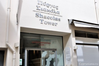 Shacolas Tower