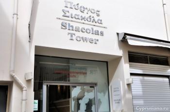 Shacolas Tower