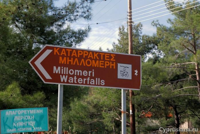 Поворот к водопаду Милломерис