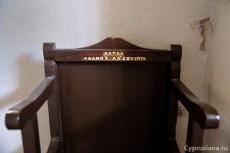 Кресло в память 1974 года
