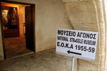 Музей ЭОКА
