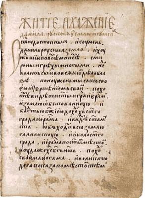 Страница рукописи Хождения игумена Даниила