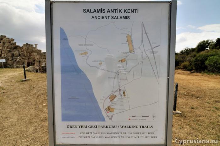 Карта Саламина