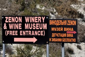 Указатель на Zenon Winery