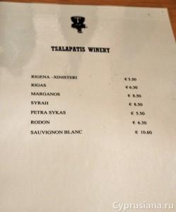 Вина и цены