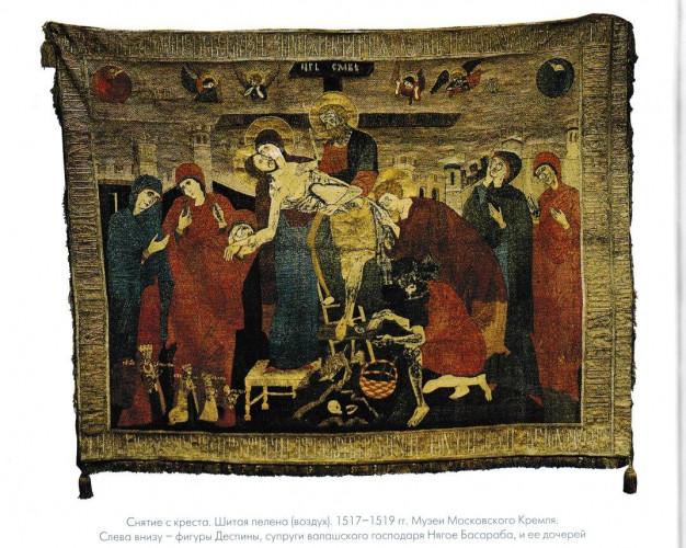 Снятие с креста. Шитая пелена. 1517–1519. Музеи Московского Кремля. Приводится по изд.: Преображенский М., 2012. 32
