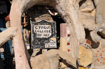 Кипрский колледж искусств