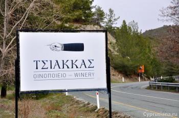 Дорога к винодельне Tsiakkas